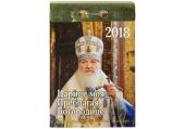 В Издательстве Московской Патриархии вышли в свет отрывные Патриаршие православные календари на 2018 год