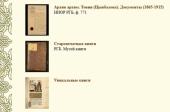 На сайте Свято-Троицкой Сергиевой лавры выложены в открытый доступ более 14,5 тысяч редких рукописей