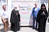 При участии Издательского Совета в Пятигорской епархии проходит выставка-форум «Радость Слова»