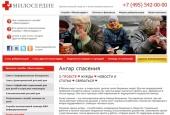 В связи с затяжными дождями православная служба помощи «Милосердие» объявляет сбор вещей для бездомных