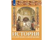 Вышло учебное пособие для учителей по истории Русской Православной Церкви