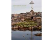 Антониево-Сийский монастырь Архангельской епархии издаст книгу «Духовная миссия по обращению самоедов в христианскую веру в XIX веке»