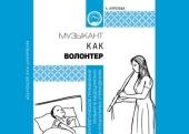 Синодальный отдел по благотворительности выпустил новую книгу «Музыкант как волонтер»