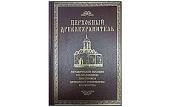 Вышло в свет исправленное и дополненное издание пособия для епархиальных древлехранителей