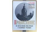 В Санкт-Петербурге вышла в свет книга, посвященная 125-летию образования Выборгской епархии