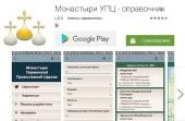 Издана 2-я версия электронного справочника и карты монастырей Украинской Православной Церкви