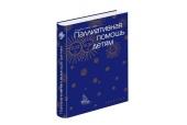 При участии православной службы помощи «Милосердие» в России готовится к изданию фундаментальный учебник по помощи неизлечимо больным детям