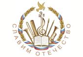 Стартовал региональный этап Всероссийского фестиваля молодежных проектов «Славим Отечество»