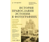 В Москве пройдет фотовыставка, посвященная истории Православия в Эстонии