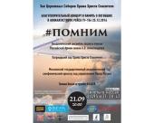 Благотворительный концерт памяти погибших в авиакатастрофе рейса ТУ-154 под Сочи пройдет в Храме Христа Спасителя в Москве