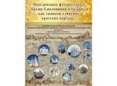 При поддержке конкурса «Православная инициатива» реализуется проект «Храмы Смоленщины и Беларуси как символы единения братских народов»