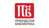 Издательский Совет запустил новый интернет-проект «Приходская библиотека»