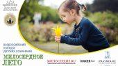 Объявлен Всероссийский конкурс детских сочинений «Милосердное лето»
