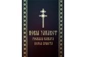 Издан новый перевод Священного Писания Нового Завета на современный белорусский язык