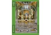 В Издательстве Московской Патриархии вышел Православный церковный календарь с тропарями и кондаками на 2018 год