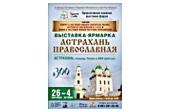 Издательский Cовет примет участие в торжествах, посвященных празднованию 300-летия Астраханской губернии