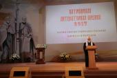 Открыт восьмой премиальный сезон Патриаршей литературной премии имени святых равноапостольных Кирилла и Мефодия