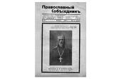 В Эстонской Православной Церкви возрождена газета «Православный собеседник»