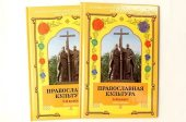 В Калмыкии стартовали конкурсы воспитателей и учителей православной культуры
