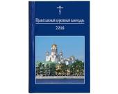 В Издательстве Московской Патриархии вышел в свет Православный календарь малого формата на 2018 год