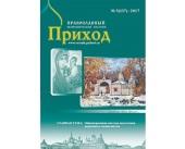 Об общественном контроле за сохранением, использованием, содержанием и популяризацией объектов культурного наследия