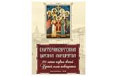 На Международном туристическом форуме в Москве представлен Екатеринбургский Царский маршрут