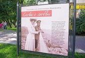 В рамках проекта Синодального отдела по взаимоотношениям Церкви с обществом и СМИ в Москве установили билборды с цитатами из переписки царской семьи
