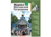 Вышел в свет девятый номер «Журнала Московской Патриархии» за 2017 год