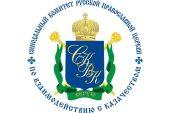 Делегация Синодального комитета по взаимодействию с казачеством примет участие в Форуме войсковых казачьих обществ