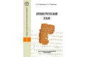 В Издательстве Минской духовной академии вышло учебное пособие по древнегреческому языку