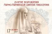 В Москве пройдут торжества по случаю 25-летия возрождения Марфо-Мариинской обители милосердия