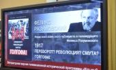 Представители Русской Церкви приняли участие в презентации книги Ф.В. Разумовского «1917: Переворот? Революция? Смута? Голгофа!»