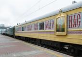 Из Новосибирска в очередной рейс отправился поезд «За духовное возрождение России»