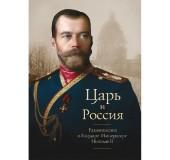 В Читательском клубе «Православная книга» на Погодинской состоится презентация книги «Царь и Россия»