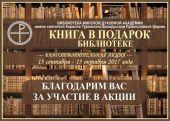 Благотворительная акция «Книга в подарок библиотеке» прошла в Минской духовной академии