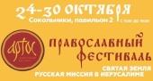 XIX Международный православный фестиваль «Артос» в Москве расскажет о Святой Земле и Русской духовной миссии в Иерусалиме