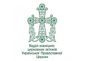 Отдел внешних церковных связей Украинской Православной Церкви прокомментировал ситуацию с грубым нарушением прав верующих в Ивано-Франковской области