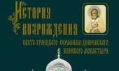 В Нижегородской епархии вышла книга об истории возрождения Серафимо-Дивеевского монастыря