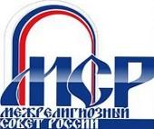 Заявление Межрелигиозного совета России о культуре, свободе творчества и нравственной ответственности