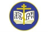 При участии Синодального отдела религиозного образования и катехизации стартует новая конкурсная программа, посвященная 100-летию революционных событий