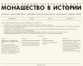 Обновлен сайт «Монашество в истории» — научный проект Иоанно-Предтеченского ставропигиального монастыря