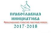 Завершен прием заявок на Международный открытый грантовый конкурс «Православная инициатива 2017-2018»