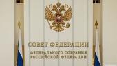 Доклад председателя Патриаршей комиссии по вопросам семьи, защиты материнства и детства был представлен на парламентских слушаниях в Совете Федерации