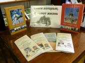 Книгу «Храмы Севского уезда» представили в Брянской епархии