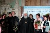 Состоялось награждение победителей XII конкурса «Просвещение через книгу»