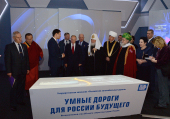 Відкриття виставки «Росія, спрямована в майбутнє» в Москві