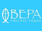 В Хабаровске начало вещание радио «Вера»