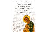 Минской духовной семинарией издана книга «Экзегетический комментарий на Первое и Второе послания апостола Петра»