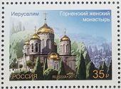 Собор Горненского женского монастыря в Иерусалиме появился на российских почтовых марках