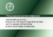Сборник материалов конференции «Церковная наука в начале третьего тысячелетия» вышел в издательстве Минской духовной академии